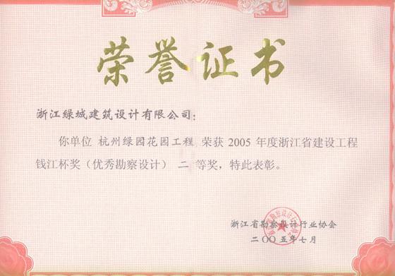 """绿园花园项目荣获""""2005年度浙江省建设工程钱江杯奖(优秀勘察设计)二"""