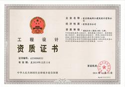 【gad重庆公司】重庆公司取得建筑行业(建筑工程)乙级工程设计资质证书