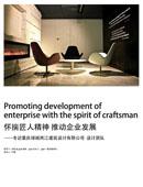 UED杂志专访——gad·重庆