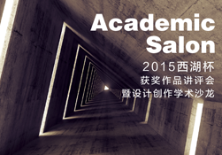 【gad杭州公司】2015年度西湖杯优秀勘察设计获奖作品(建筑类)讲评会暨设计创作学术沙龙