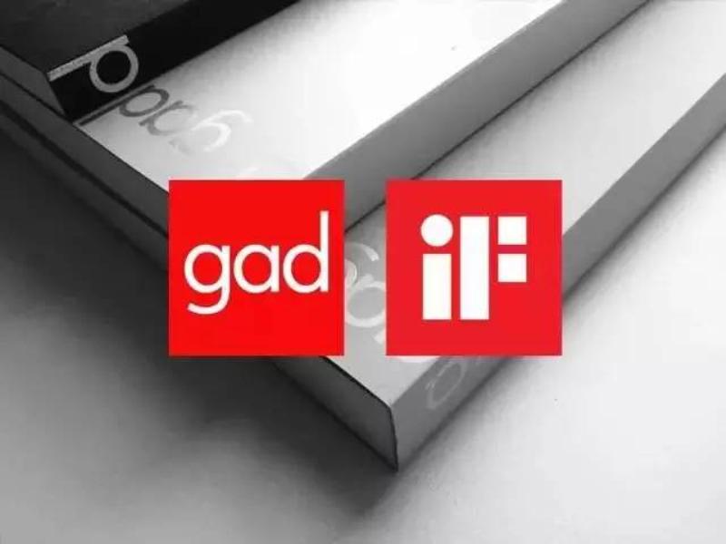 【gad】《gad17年》喜获德国IF设计奖