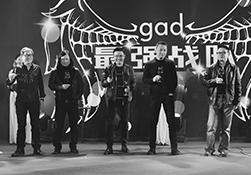 【gad】回顾2016,展望2017——gad集团及各公司年会顺利召开