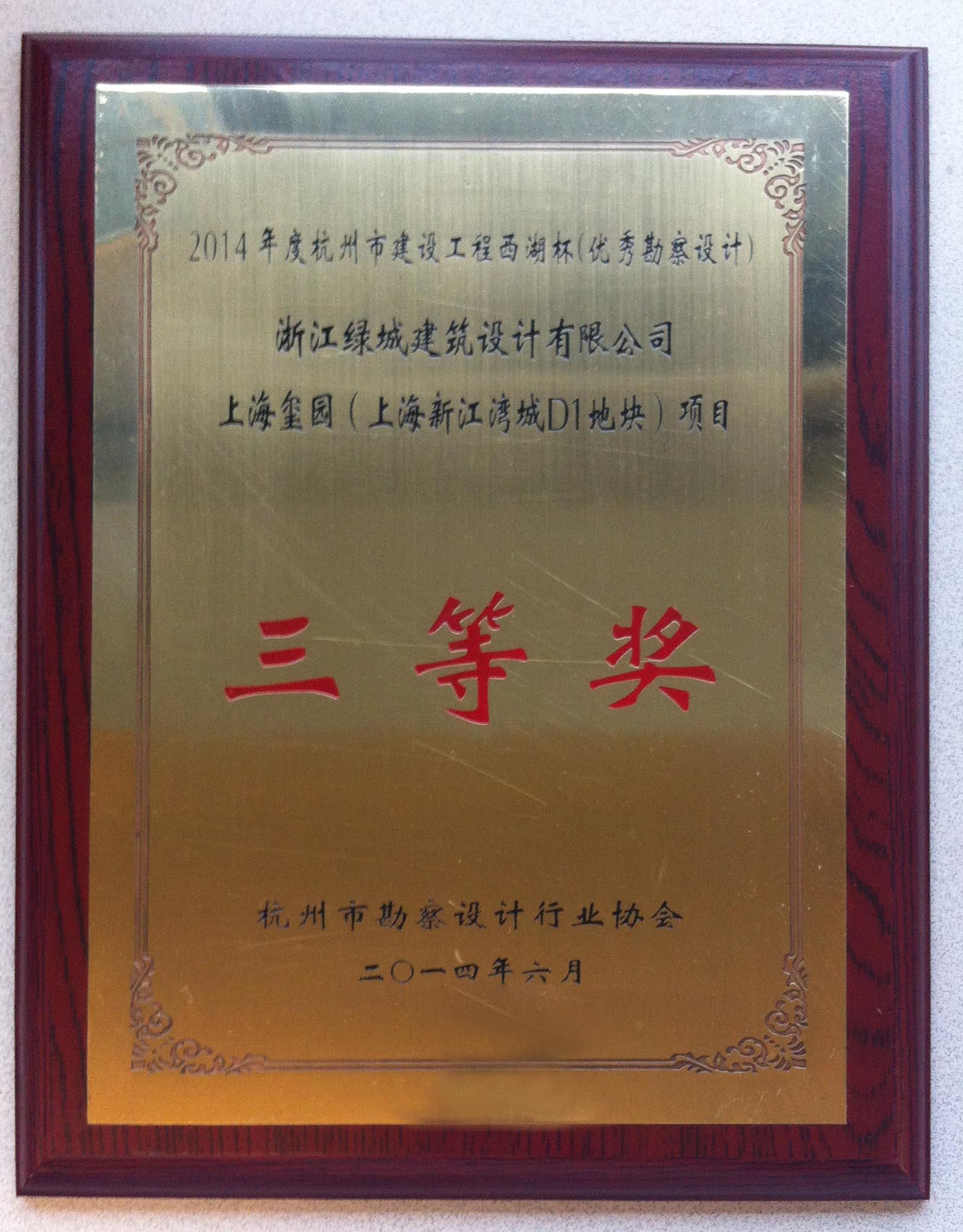 023-2014-(三等奖)-上海玺园(上海新江湾城D1地块)项目-奖牌.jpg