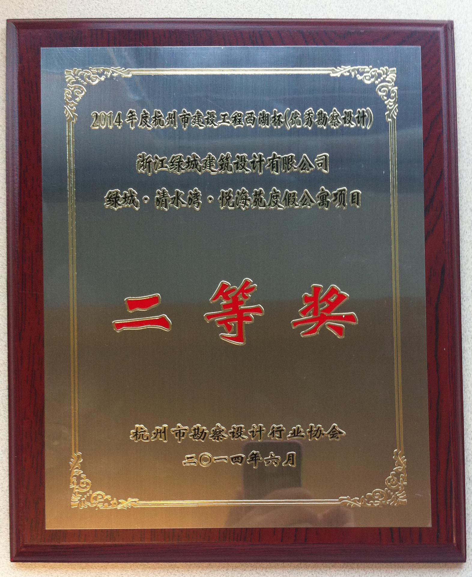 024-2014-(二等奖)-绿城·清水湾·悦海苑度假公寓项目-奖牌.jpg