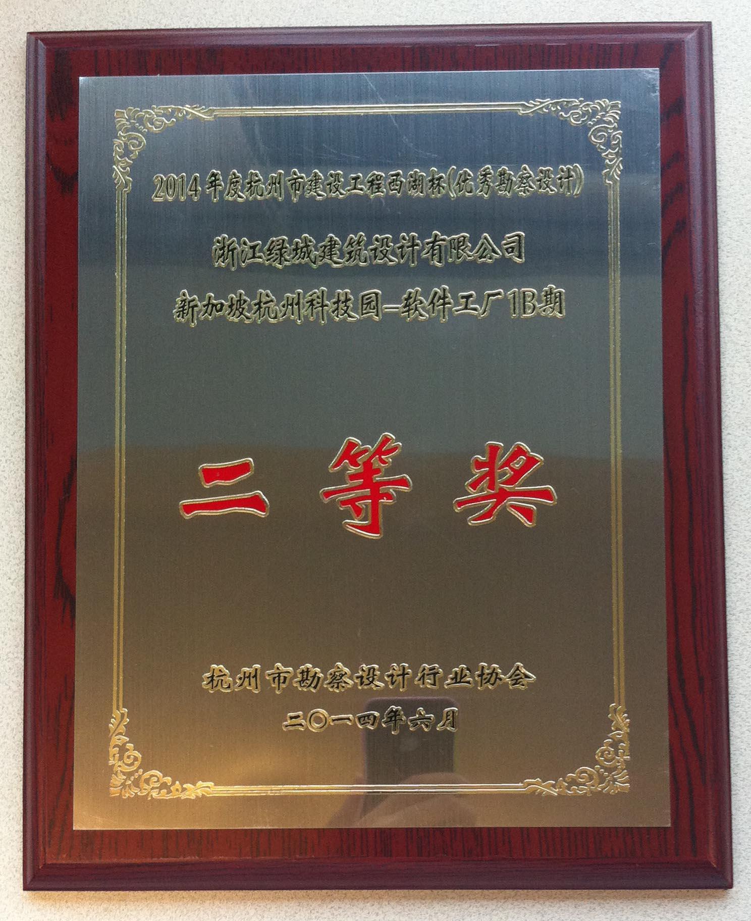 025-2014-(二等奖)-新加坡杭州科技软件园-软件工厂1B期项目-奖牌.jpg
