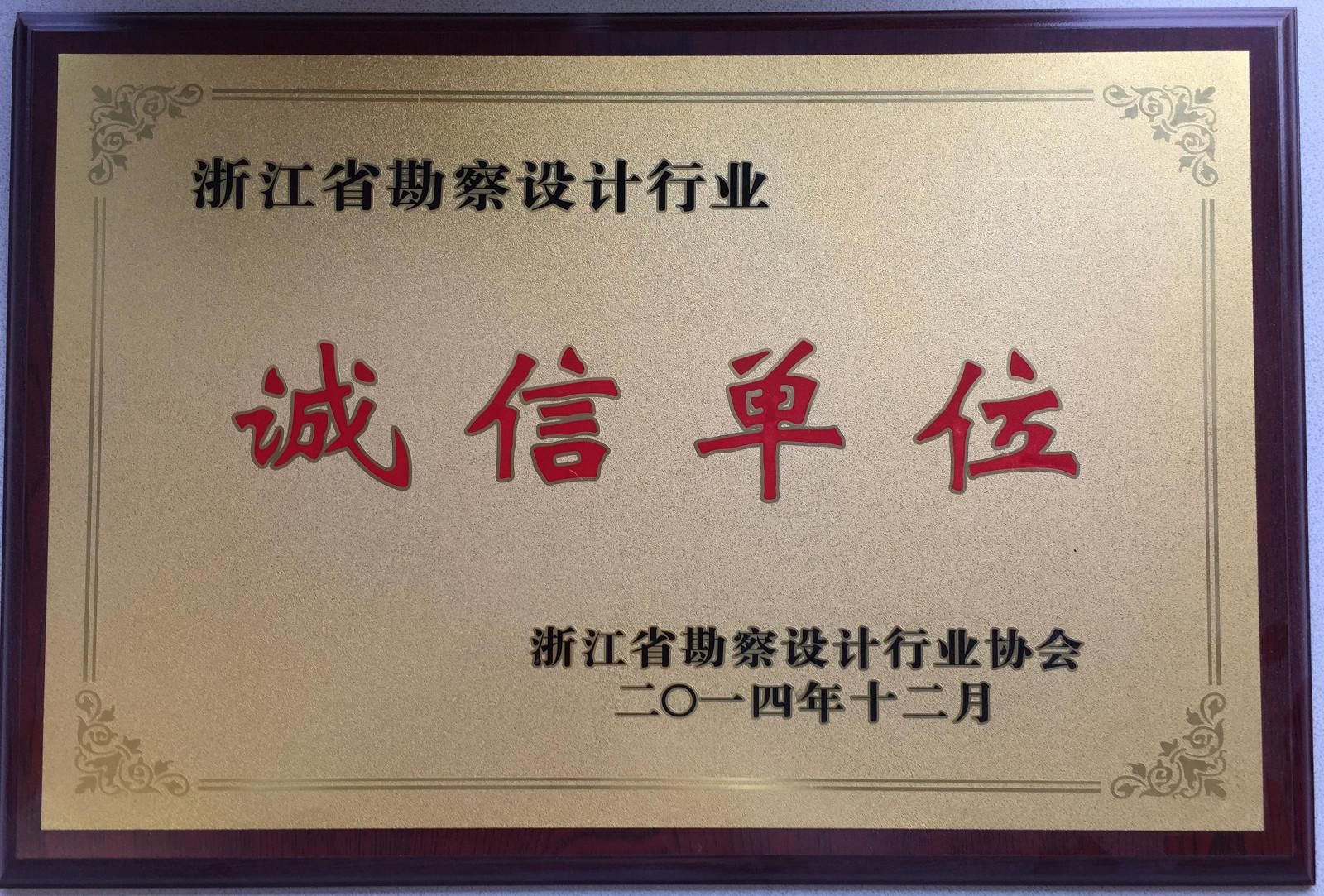 031-2014-全省勘察设计行业诚信单位-奖牌.jpg