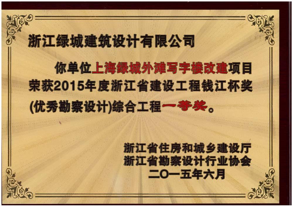 033-(综合工程一等奖)-上海绿城外滩写字楼改建项目-奖牌.jpg