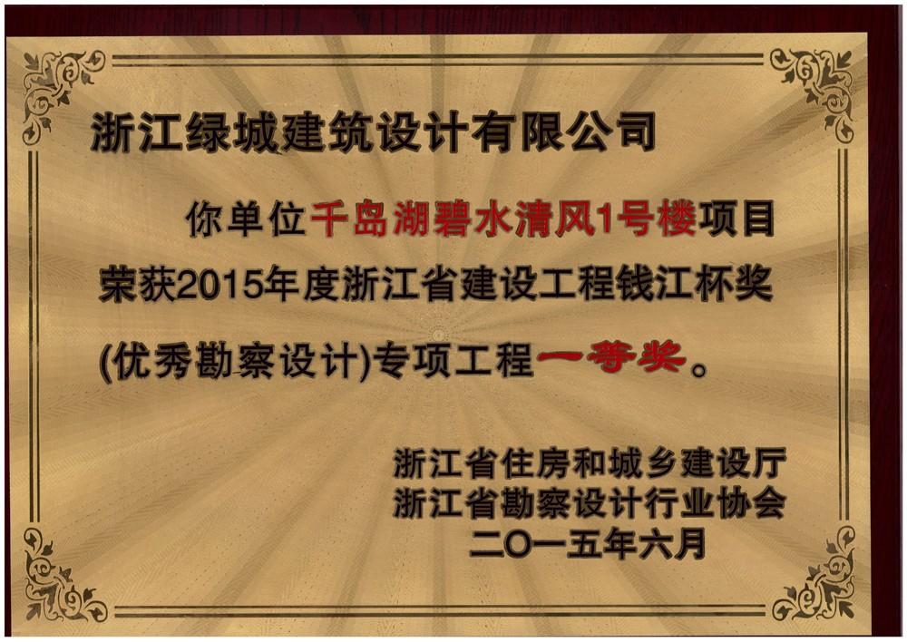 031-(专项工程一等奖)-千岛湖碧水清风1号楼项目-奖牌.jpg