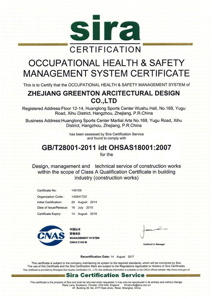 032-2015-职业健康安全管理体系认证证书(英文)-证书.jpg