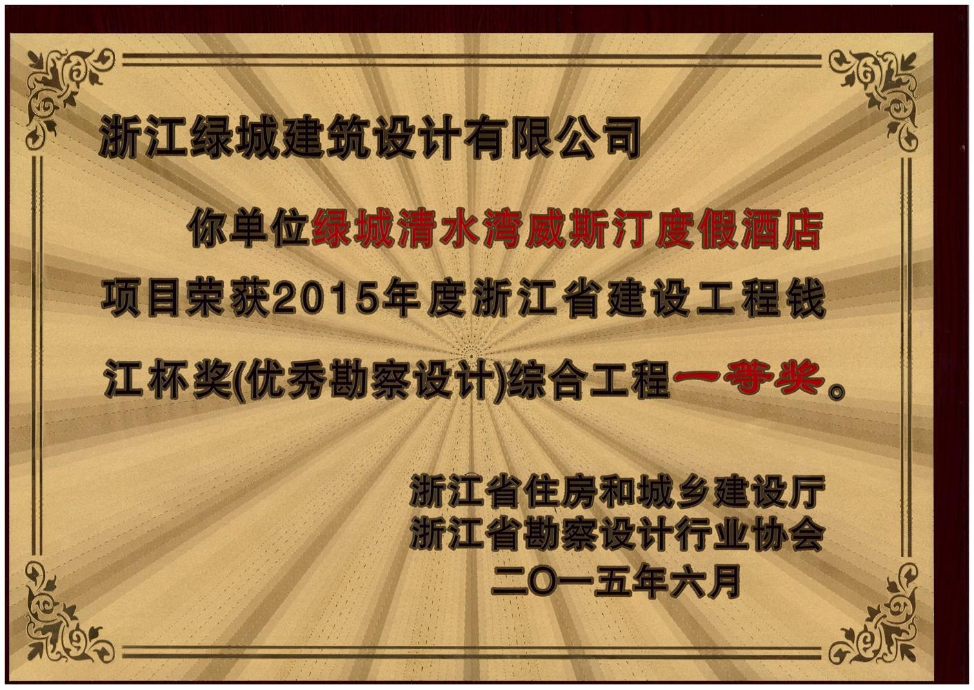 034-(综合工程一等奖)-绿城清水湾威斯汀度假酒店项目-奖牌.jpg