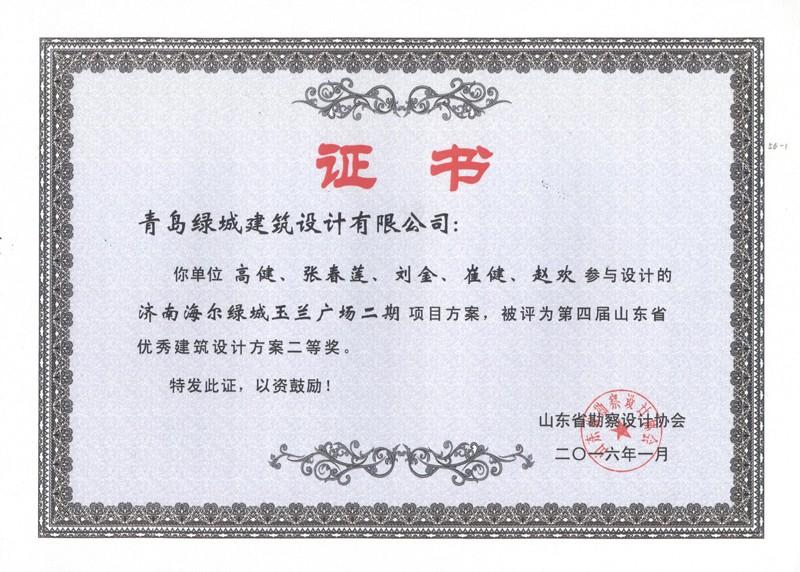 济南海尔绿城玉兰广场二期-二等奖.jpg