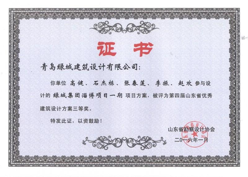 绿城集团淄博项目一期-三等奖.jpg