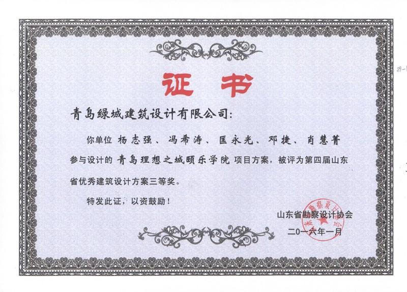 青岛理想之城颐乐学院-三等奖.jpg